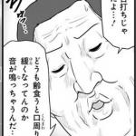 【スナックバス江 126話感想】タツ兄、老化のせいでもうボロボロ・・・