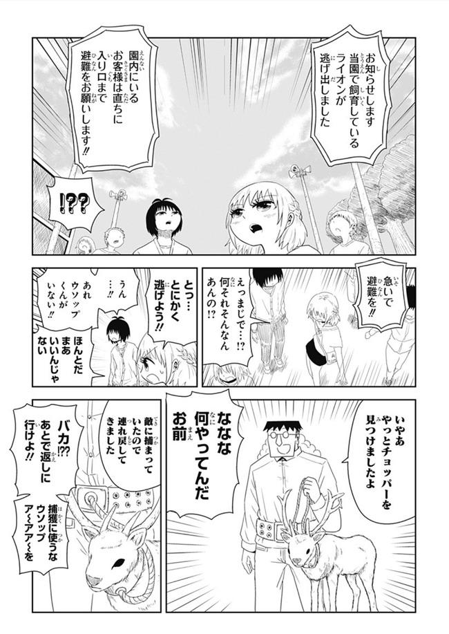 恋するワンピース作者「本物のルフィを出してもいいですか!?」尾田栄一郎先生「いいよ」→
