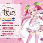 もう春です!『桜ミク』とアニメイトカフェのコラボカフェが3/18(水)より秋葉原と大阪日本橋で開催!   – !