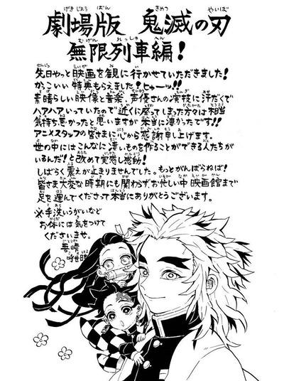 「鬼滅の刃」作者・吾峠呼世晴先生、手塚治虫文化賞を受賞しても隙を見せない!!
