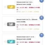 【朗報】任天堂Switchとリングフィット、遂に当選倍率1倍!転売相場終了へw