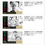 【悲報】茨城県民漫画、なぜか第六回(令和納豆の回)だけ消えてしまう…