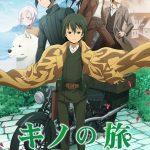 「キノの旅」ドラマCDに01年ラジオドラマ版キノ役・久川綾が出演 新旧TVアニメの再放送も決定