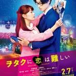 【週末アニメ映画ランキング】トップ10入りは「アナと雪の女王2」のみ、「ヲタクに恋は難しい」が首位発進