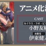 巨人族と人間のBLを描く「巨人族の花嫁」アニメ化 ドラマCDから小野友樹、伊東健人が続投