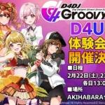 特典あり!2月22日&23日AKIHABARAゲーマーズ本店にて、「D4DJ Groovy Mix D4U Edition体験会」開催! –