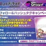 無観客ライブ「ロストディケイド & D4DJ Groovy Mix Presents ONLINE LIVE」無料生配信当日を記念したキャンペーン実施! – 「」