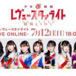 「少女☆歌劇 レヴュースタァライト -The LIVE ONLINE-」 上映決定!