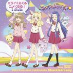 サンリオ発ドリーミーファンタジーアニメ「ミュークルドリーミー」主題歌シングル「ミライくるくるユメくるる!」ついに発売