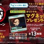『鬼滅の刃』キャンペーン第二弾、9月1日から開催決定。第二弾はレンタルとご購入が対象。TSUTAYAオリジナルマグネットや手ぬぐいをプレゼント  アニメニュースの