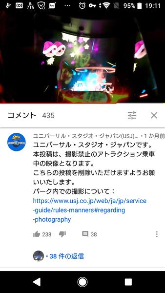【悲報】YouTuber、任天堂ワールドの映像投稿 → USJをブチ切れさせてしまう