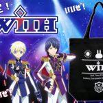 【数量限定】アイドルタイムプリパラ【WITH】トートバッグ、セリフTシャツを新発売!