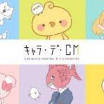 クオン、キャラクター起用で3密を避けるCM制作パッケージ「キャラ・デ・CM」をリリース。 –