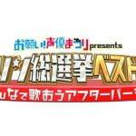テレビ朝日「アニメソング総選挙」とのコラボ配信イベントが開催決定!!