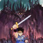 「ドラゴンクエスト ダイの大冒険」(1991) Blu-ray BOX発売記念!HDリマスターしたTVアニメ第1話を期間限定で無料配信決定!