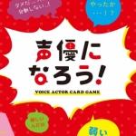 カードゲーム「声優になろう!」東急ハンズ48店舗で取扱開始! –