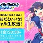 事前登録18万人超!「SHOW BY ROCK!!」新作スマートフォン向けリズムゲーム『SHOW BY ROCK!! Fes A Live』 2020年春リリース決定 –