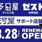 3/28(土)、千葉に新たな駿河屋サポート店誕生! – 「」