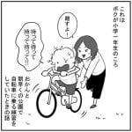 【画像】Twitter民、漫画でヤーさんに自転車の乗り方を教えてもらった時のことを書き綴るw