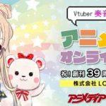 リンクバル × アニメディア × LONDONBOOTS「アニメディアオンライン交流会」7月3日(金)開催!