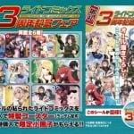 おかげさまでライドコミックス3周年!!全国の書店で記念フェアを開催! – 「」