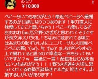 バチャ豚「赤スパ(数万円)投げれるようにバイトがんばる!」