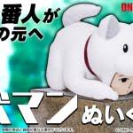 eStream、大人気TVアニメ「ワンパンマン」より番犬マンのぬいぐるみを発売開始! –