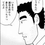 【速報】クレヨンしんちゃんの野原一家に30周年記念で新しい家族が登場か?????
