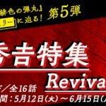 赤井ファミリーに迫る!第5弾『名探偵コナン』公式アプリにて羽田秀吉特集を実施   – !