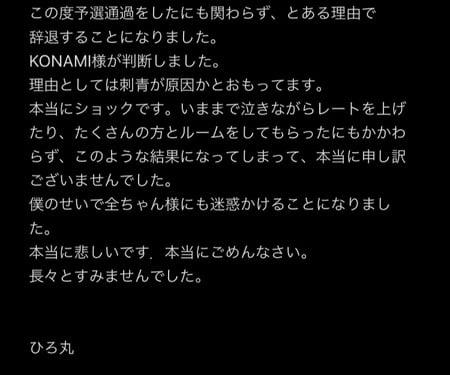 【悲報】KONAMIのリアルイベントに参加したプレイヤー、刺青が入っていたため出場を辞退