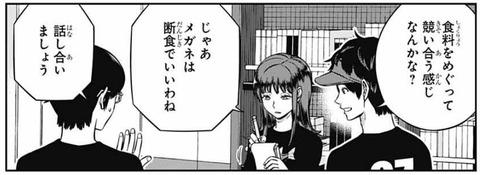 「ワールドトリガー」で一番可愛い子は香取葉子ちゃん!!!