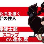アニメ『炎炎ノ消防隊』2期でスコップとヤータを演じるのは?