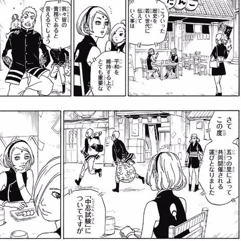 【NARUTO】三代目火影(全忍術使えます。最強の棒持ってます。指導力もあります)←過小評価されてる理由…