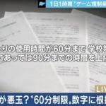 【悲報】「ゲーム規制条例」に異を唱えた香川県議員、「やじ」を飛ばされまくる。もうこれヤバいだろ…