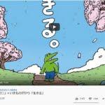 【急募】100日ワニ作者がここから1発逆転する方法w