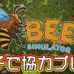 『ミツバチ シミュレーター』を親子で実況! 5月5日12時から配信