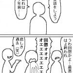 【画像】漫画「それは…数年前のこと(回想)」今の読者「うわあああああ!!!回想かよ!いらね!」
