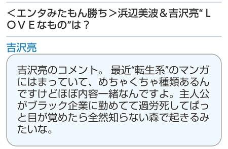 【朗報】俳優の吉沢亮、「転生系漫画」にハマる「ほぼ内容一緒なんですよ」