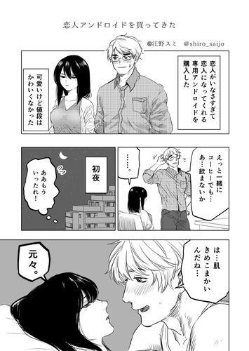 【悲報】この漫画で描かれる「寂しすぎて恋人アンドロイドを買った奴」の末路w
