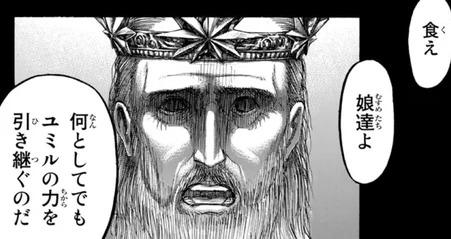 『進撃の巨人キャラクター名鑑FINAL』で初代フリッツ王がすべての元凶として扱われる