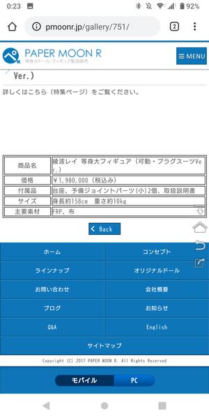 【画像】198万円の「綾波レイ」の等身大フィギュア、少し違和感あって草w