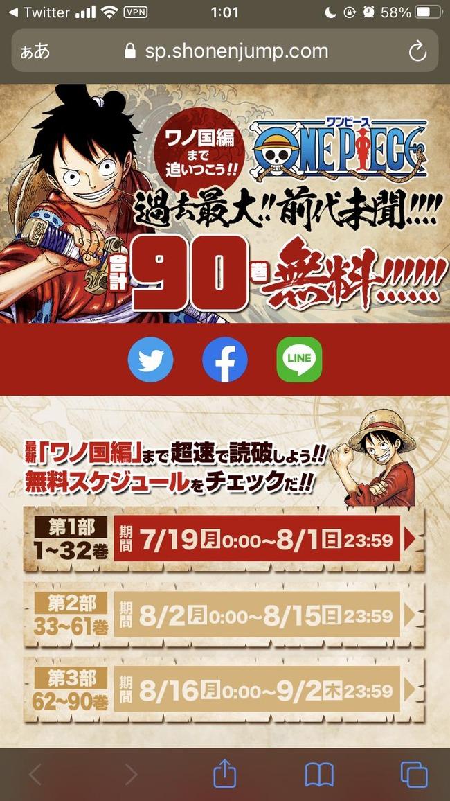 ワンピース、今だけ90巻まで無料公開開始!!!
