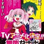 【朗報】『無能なナナ』、2020年10月よりテレビアニメ放送開始へw