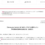 品薄で「任天堂Switch」の値段上がりすぎてワロタw