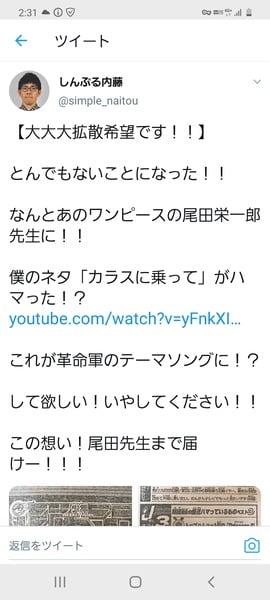 【画像】ワンピ作者「ある小さなYouTubeチャンネル見てる。ここで言うと本人がビビるほどの」
