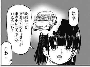 【スナックバス江 193話感想】小雨ちゃんが通った小学校、怪談が多すぎるwwwww