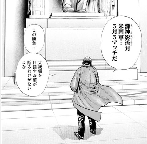 【TOUGH外伝 龍を継ぐ男 222話感想】鬼龍さん、戦い方がかませオーラ全開でヤバい・・・