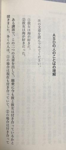 【悲報】アスペさん、この文章の意味が分からなすぎて「乱丁」や「誤植」を疑ってしまうw