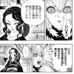 【悲報】「鬼滅の刃」、第二部突入確定か!?