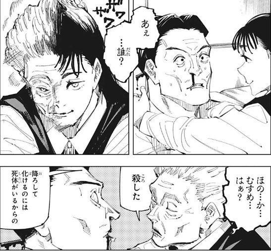 96 呪術 廻 戦